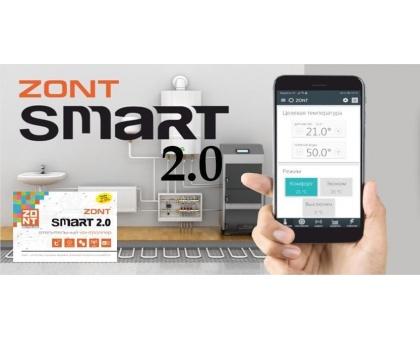 Блок управления ZONT SMART 2.0