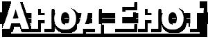 Анод Енот
